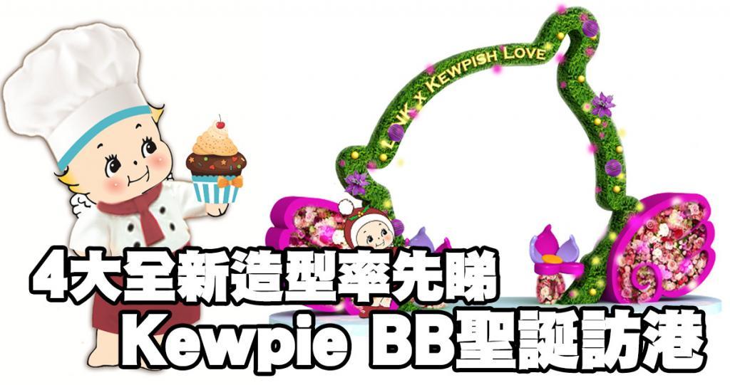 Kewpie天使BB展覽 4大全新造型率先睇