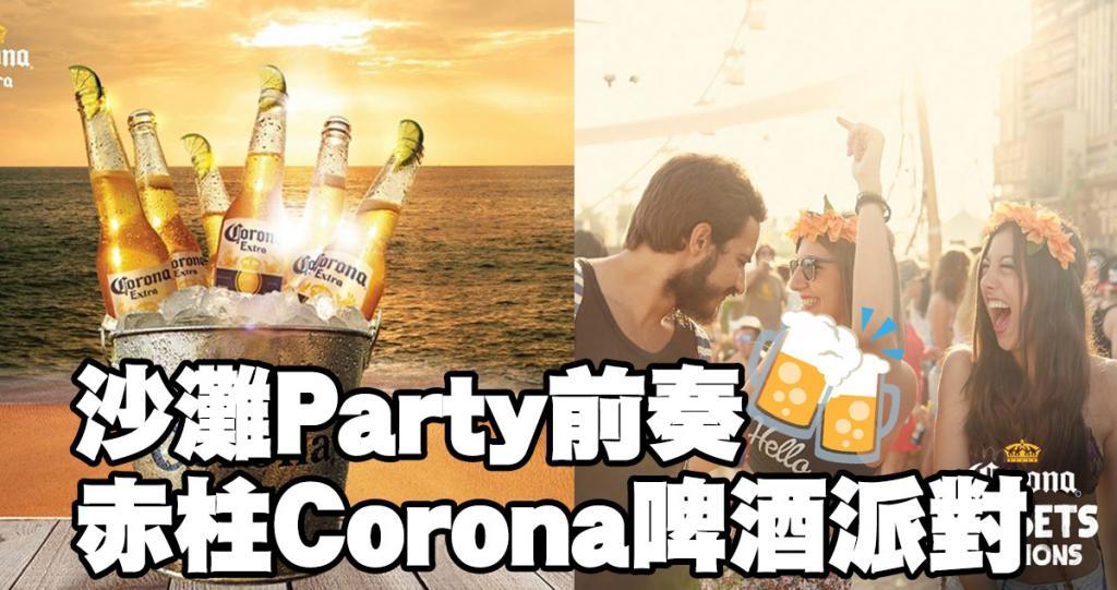 沙灘Party前奏!赤柱Corona啤酒派對