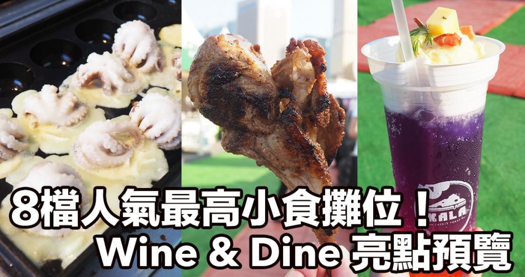 入場必掃8檔小食!Wine & Dine 2016亮點率先睇