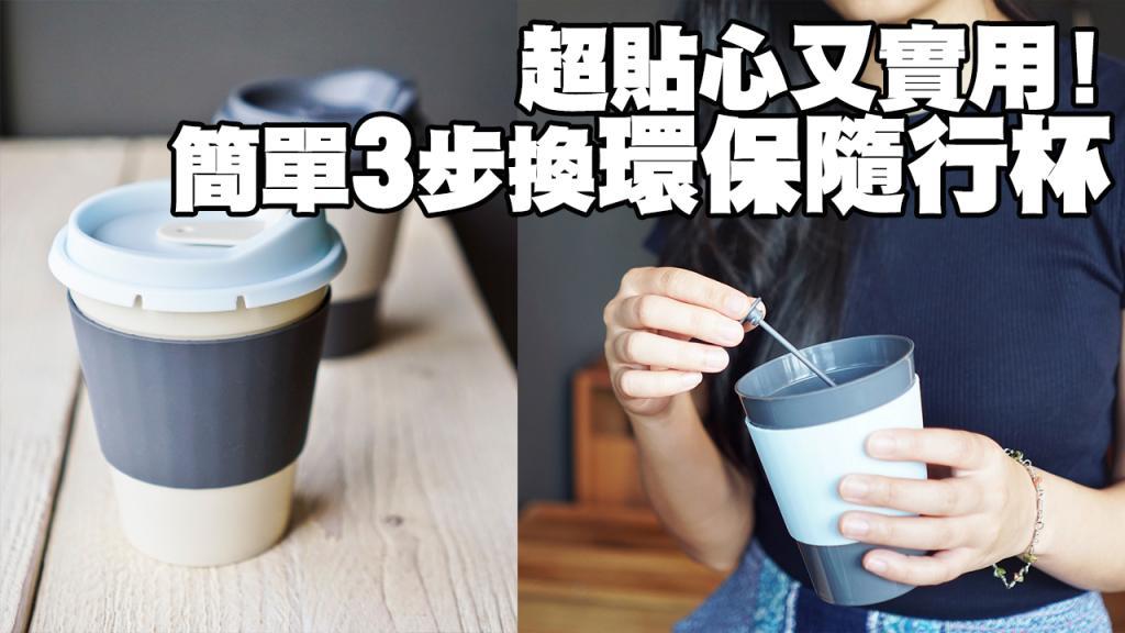 超貼心又實用!簡單3步免費換環保隨行杯