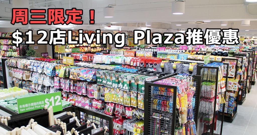 周三限定!Living Plaza推買五送一優惠