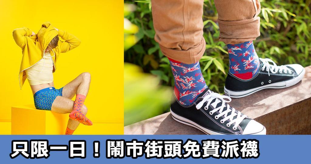 留意路線圖!瑞典Happy Socks免費派襪