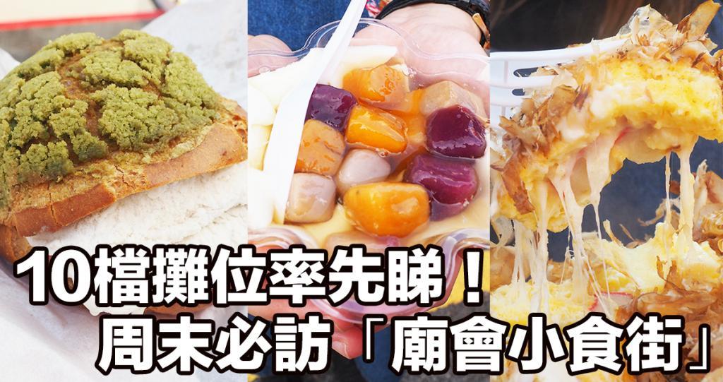 掃盡10檔小食!西貢廟會百周年慶典