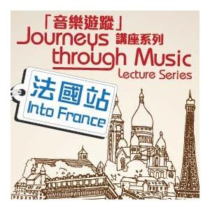 「音樂遊蹤」講座系列:法國站