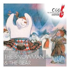 「開懷集」系列:香港城市室樂團《雪人》與《大熊》