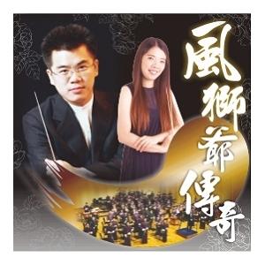 香港女青中樂團:《風獅爺傳奇》音樂會