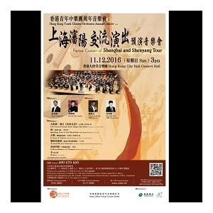 香港青年中樂團周年音樂會暨上海瀋陽交流演出預演音樂會