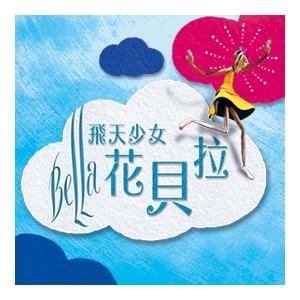 「開懷集」系列:夢一族木偶團(法國)《飛天少女花貝拉》