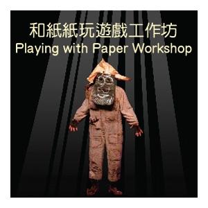 「開懷集」系列:奇異手創劇團(西班牙) 《和紙紙玩遊戲工作坊》
