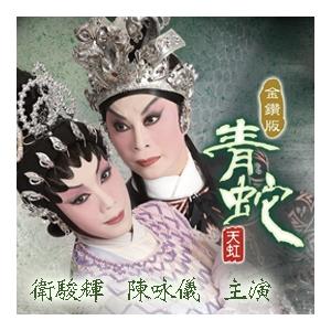沙田大會堂場地伙伴計劃:錦昇輝粵劇團 (12月份)