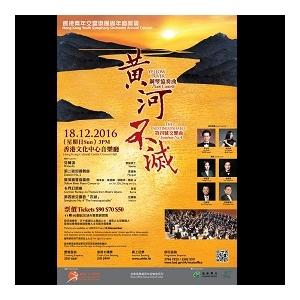 「黃河.不滅」香港青年交響樂團周年音樂會
