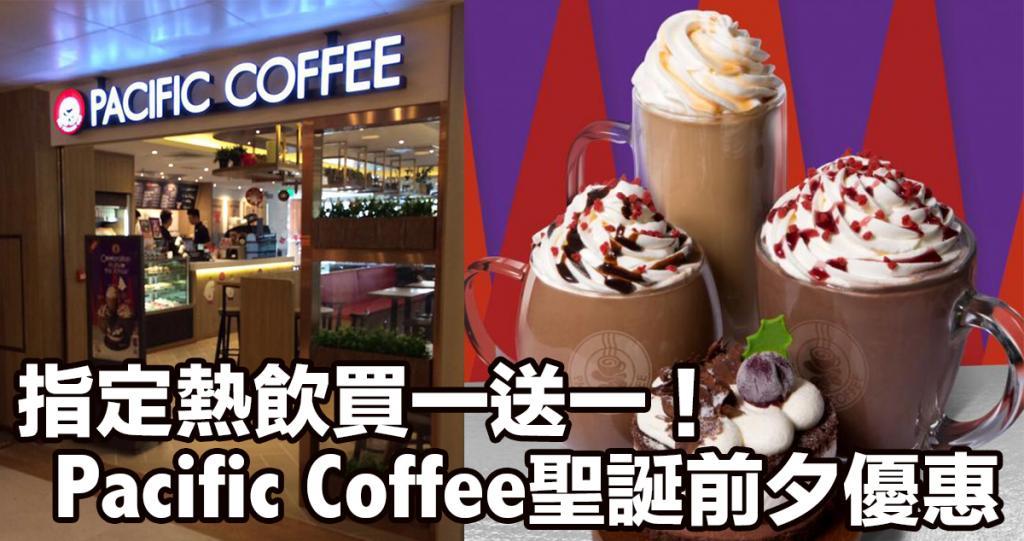 限時買一送一!Pacific Coffee聖誕系列