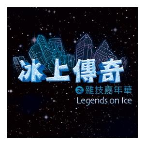 「開懷集」系列:河南省演出有限責任公司《冰上傳奇之雜技嘉年華》