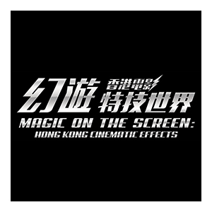 幻遊香港電影特技世界