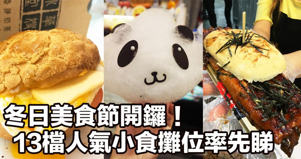 泰式小食甜品最吸引!冬日美食節2016美食率先試(上集)