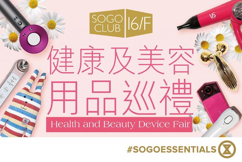 SOGO CLUB 16/F健康及美容用品巡禮