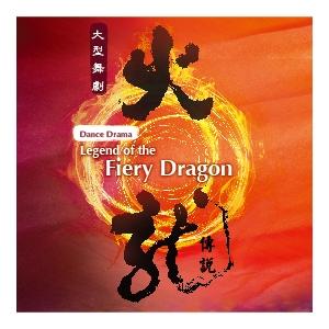 香港舞蹈聯盟《火龍傳說》
