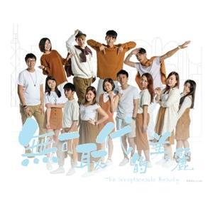 沙田大會堂場地伙伴計劃:賽馬會鼓掌.創你程計劃 - 香港青少年服務處玩出伙2《無可取代的美麗》