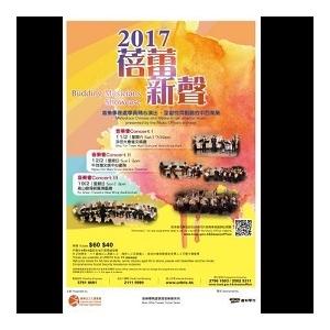 2017『蓓蕾新聲』音樂會