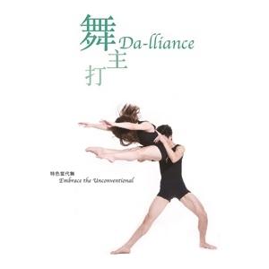 牛池灣文娛中心場地伙伴計劃 - 《舞主打》舞蹈課程總結演出