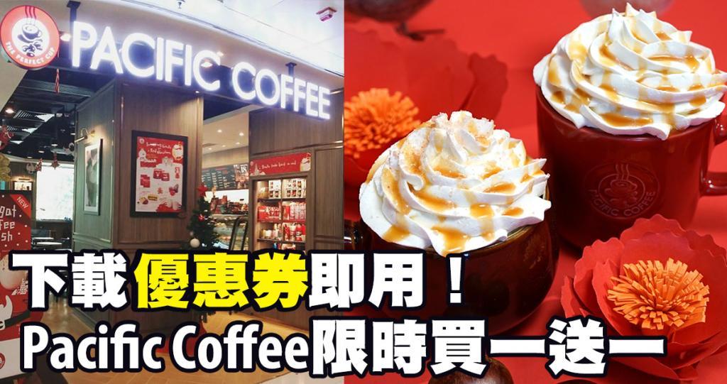 新年咖啡特飲買一送一!Pacific Coffee限時優惠