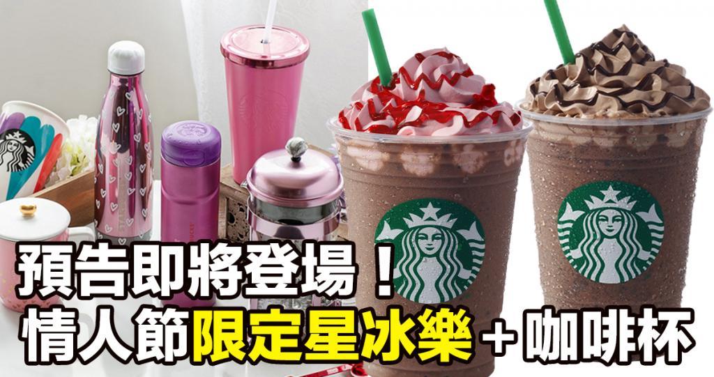 朱古力甜蜜蜜!Starbucks 情人節限定星冰樂登場