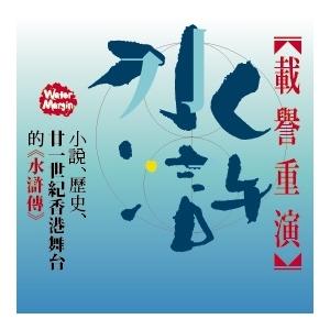 北區大會堂場地伙伴計劃:《水滸》(載譽重演)