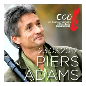 皮亞斯.阿當斯與香港城市室樂團