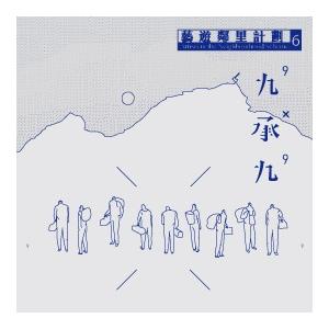 第六屆藝遊鄰里計劃:九承九