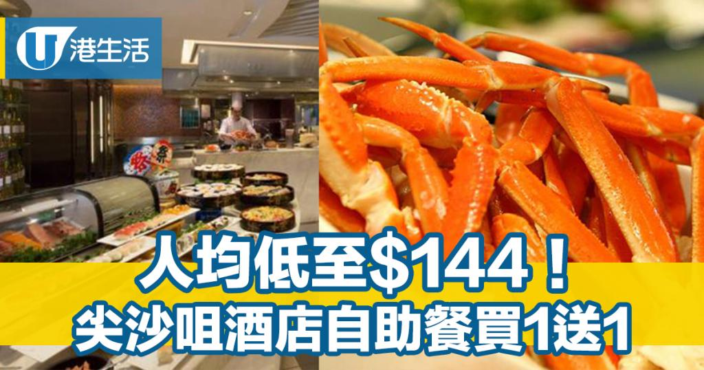 每位低至$144!尖沙咀酒店自助餐限時買1送1