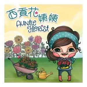 《西貢花姨姨》