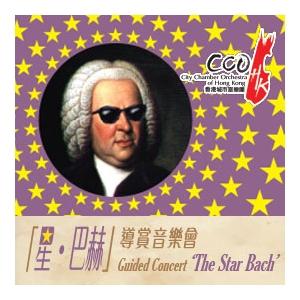 香港城市室樂團「星‧巴赫」導賞音樂會