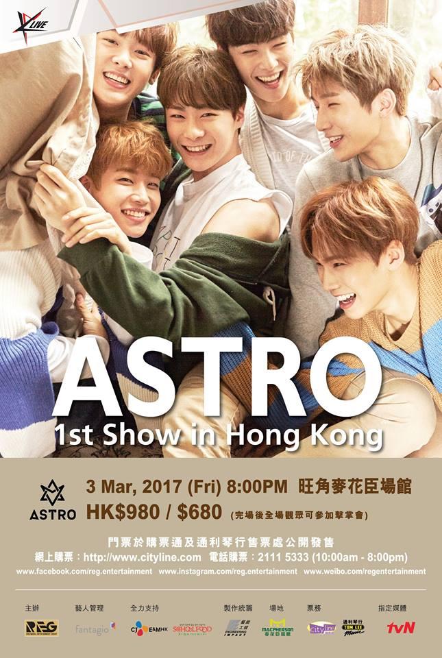 韓國小鮮肉報到!Astro三月首辦演唱會