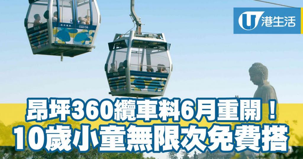 昂坪360纜車6月重開!10歲小童無限次免費搭+限時7折