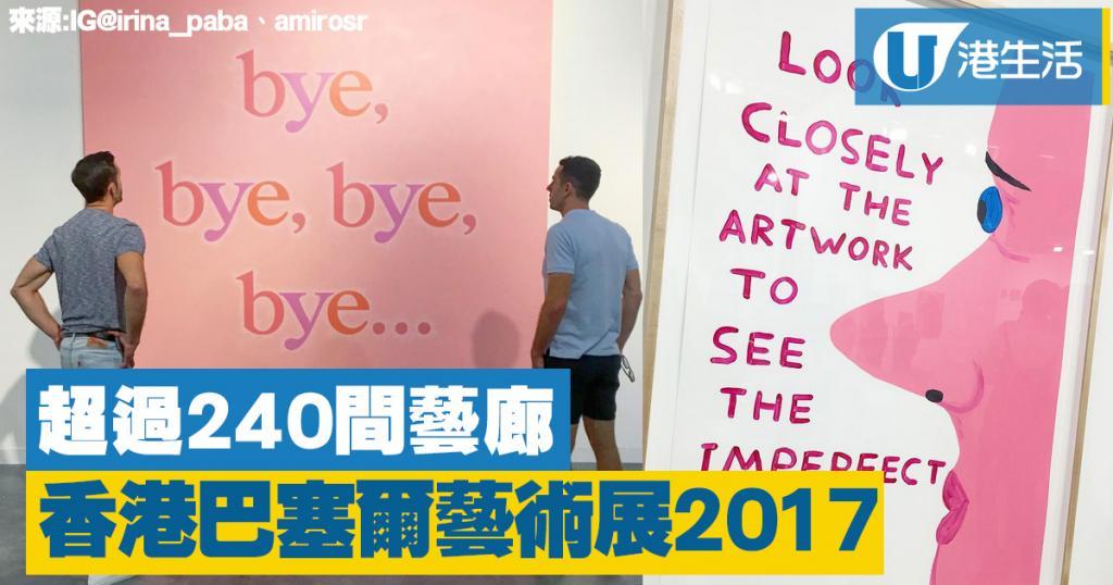 雲集超過240間藝廊!香港巴塞爾藝術展2017