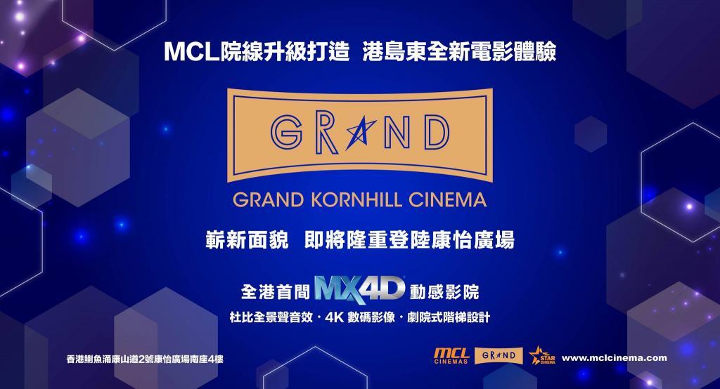 康怡戲院即將開幕!MCL開幕早鳥套票