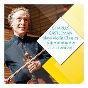 香港兒童交響樂團:卡素文的提琴世界