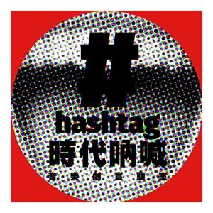 北區大會堂場地伙伴計劃:《#hashtag時代吶喊》
