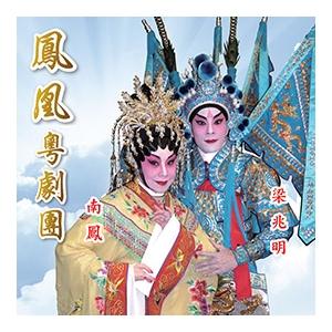沙田大會堂場地伙伴計劃:鳳凰粵劇團