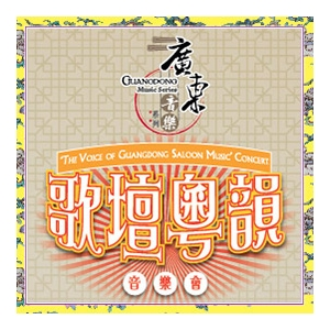 廣東音樂系列: 「歌壇粵韻」音樂會
