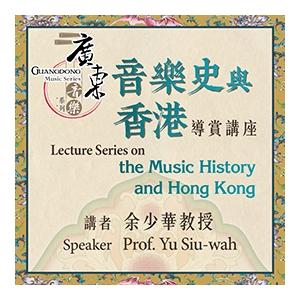 廣東音樂系列 : 「音樂史與香港」導賞講座