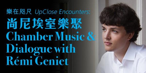 香港大會堂場地伙伴計劃 - 樂在咫尺:尚尼埃室樂聚