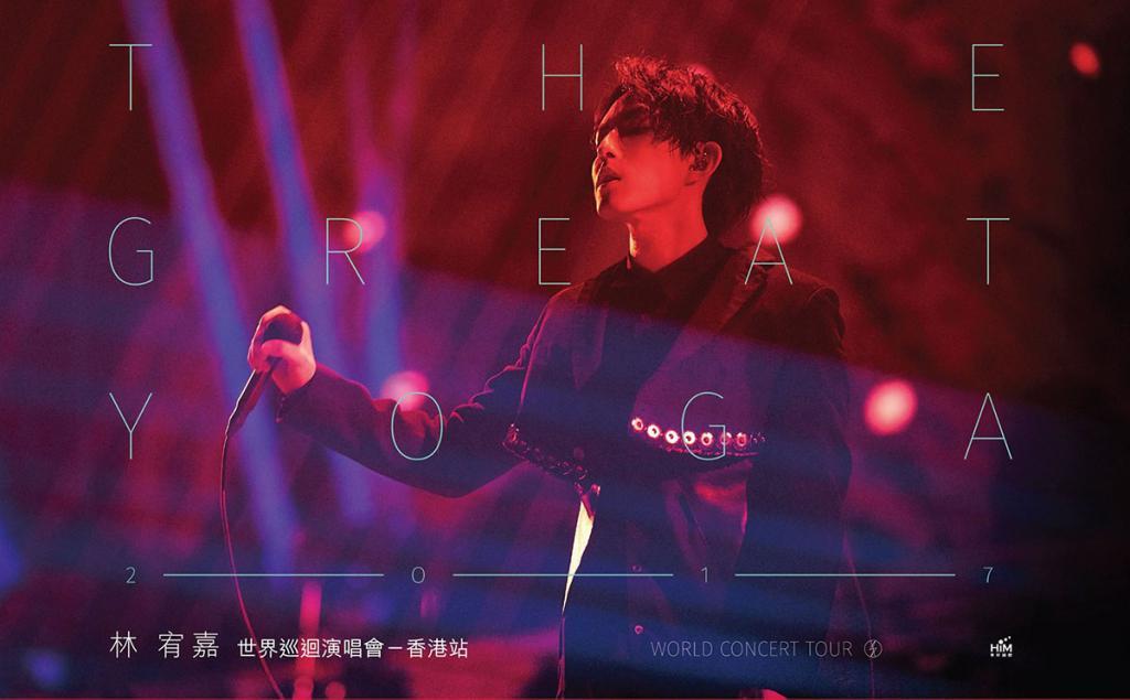 相隔兩年再來香港開騷 林宥嘉6月紅館舉行個唱