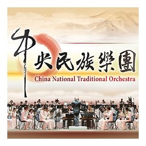 中央民族樂團「泱泱國風」音樂會