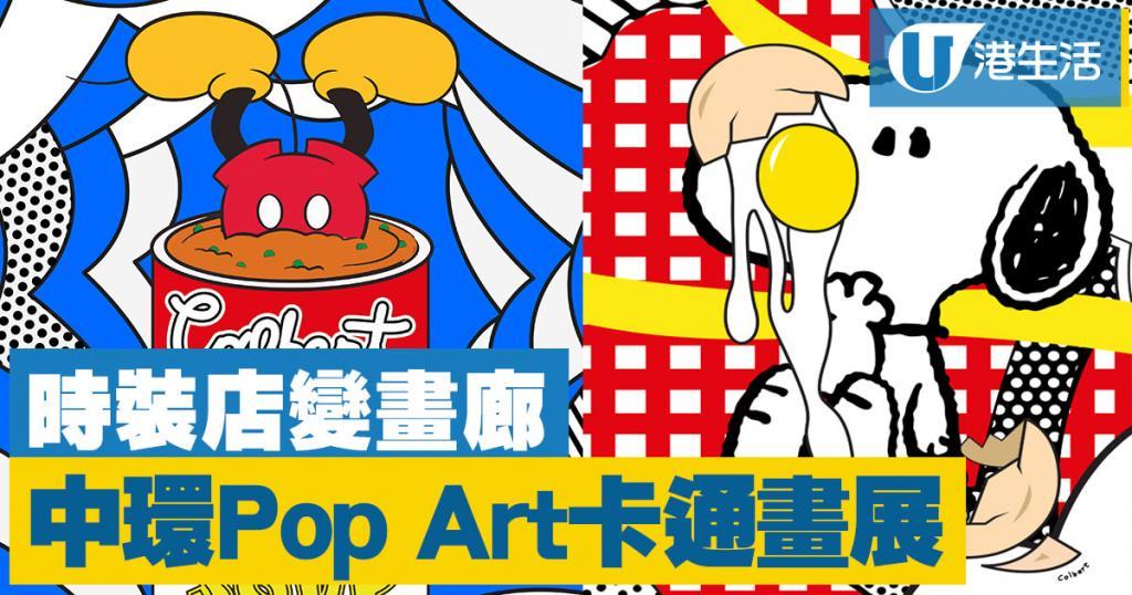 中環JOYCE旗艦店變畫廊  Pop Art卡通畫有得睇