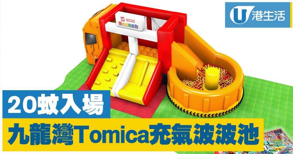 20蚊有得玩!九龍灣13呎Tomica充氣波波池
