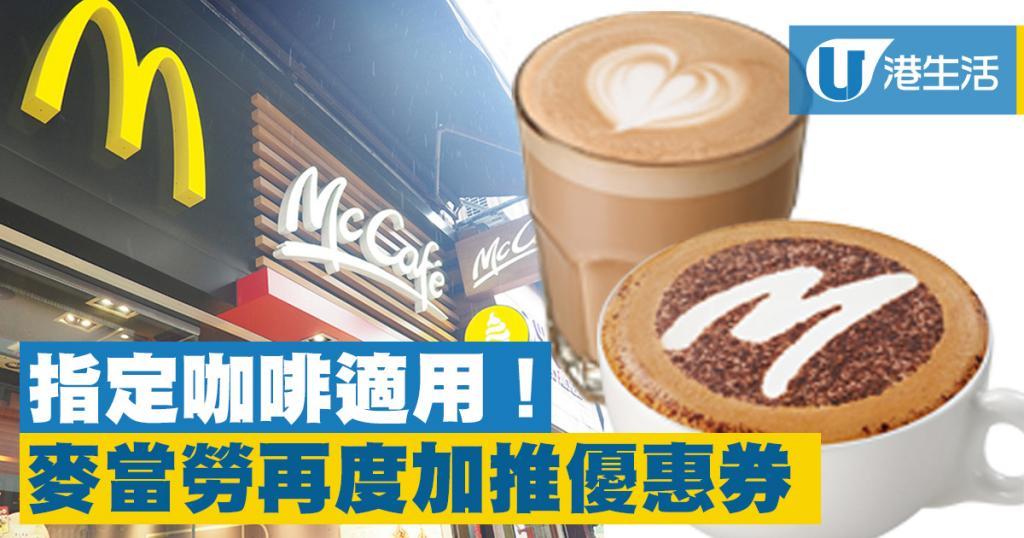 麥當勞再有快閃優惠 McCafé電子優惠券