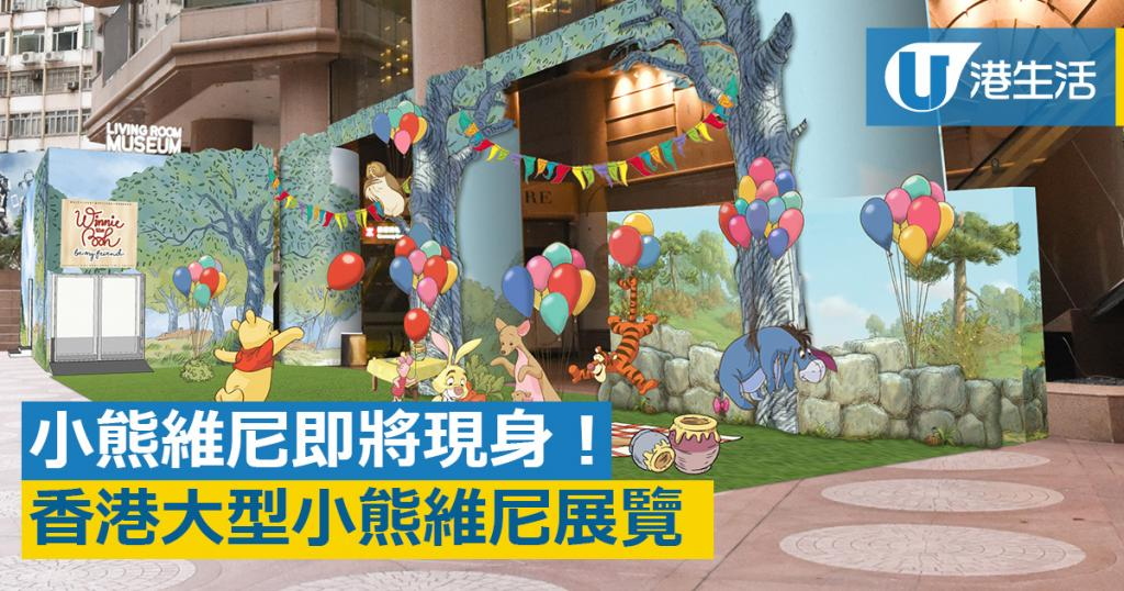 逾50件展品全球首展!香港小熊維尼展覽