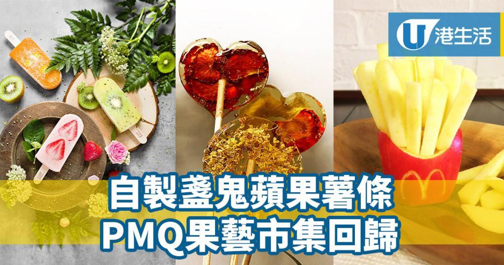 自製蘋果薯條、士多啤梨玫瑰花 PMQ果藝市集