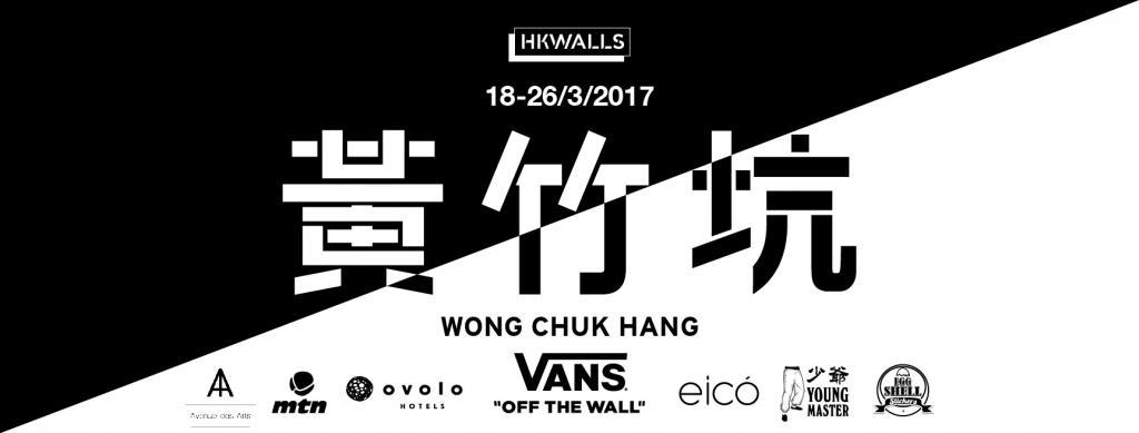 黃竹坑塗鴉壁畫率先睇!HKwalls第四屆街頭藝術節